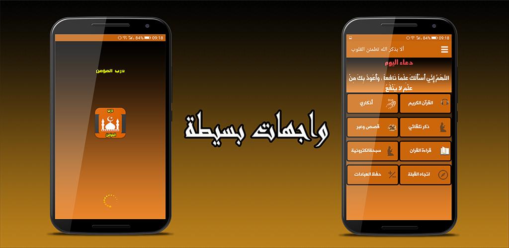 https://play.google.com/store/apps/details?id=sa.fahd.islam.app.darb.almoamen